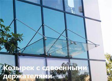 29034312_6_644x461_steklyannye-navesy-kozyrki-_rev008