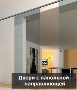 Двери с напольной направляющей