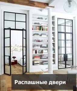 распашные_двери