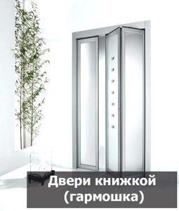 Двери книжкой