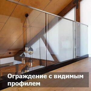 Frameless-Glass-Balustrade-Balcony-Railing-Handrail-Fence