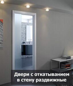 Двери с откатыванием в стену раздвижные