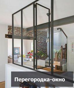 перегородка окно